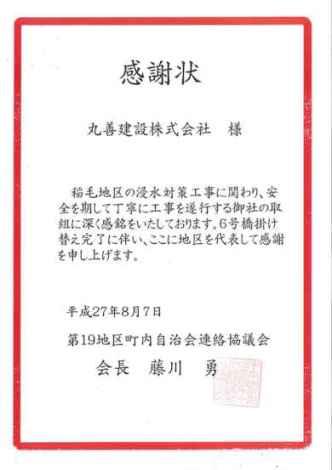 稲毛6号橋感謝状